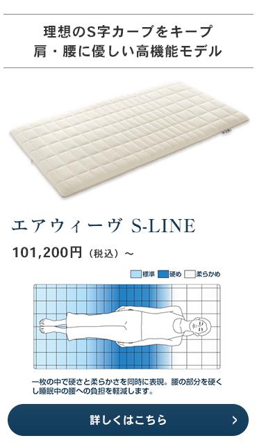 エアウィーヴ S-LINE