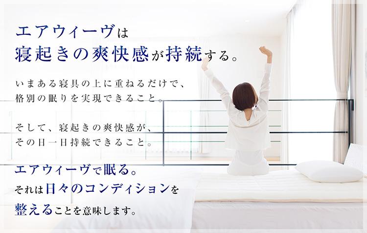 寝起きの爽快感が持続する