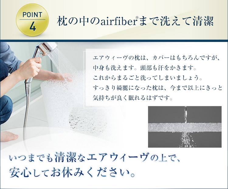 airfiberまで洗えて清潔