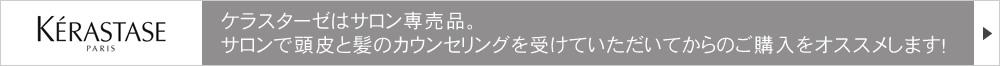 ケラスターゼ認証正規販売店 ケラスターゼ特設ページ