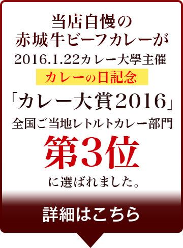 「カレー大賞2016」全国ご当地レトルトカレー部門第3位