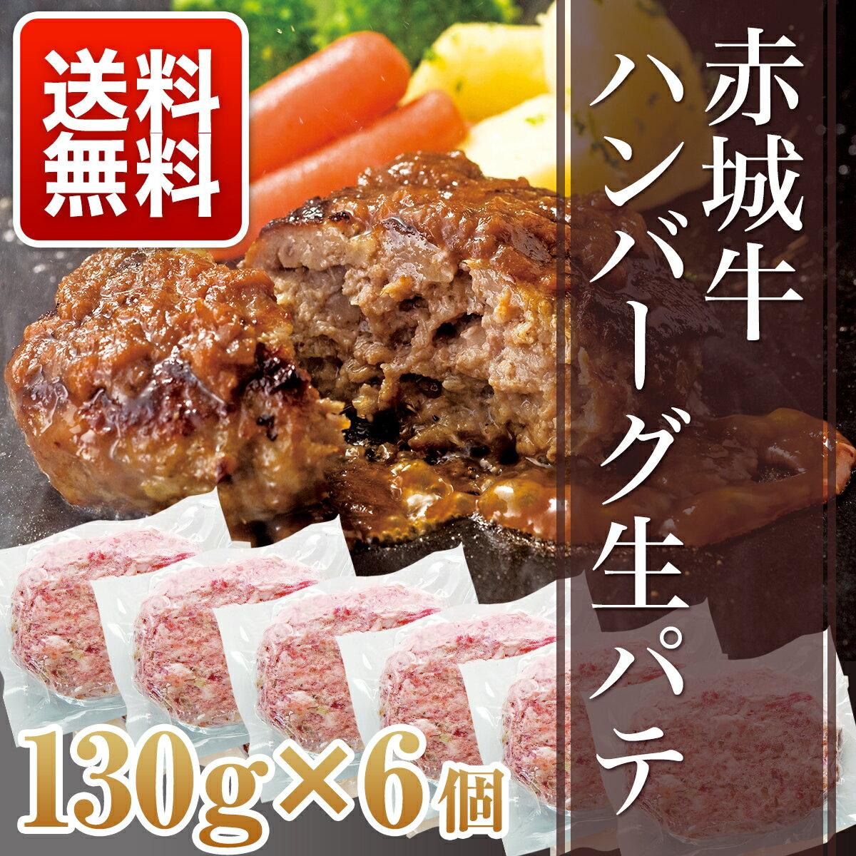 【数量限定】赤城牛ハンバーグ 生パテ 6個セット