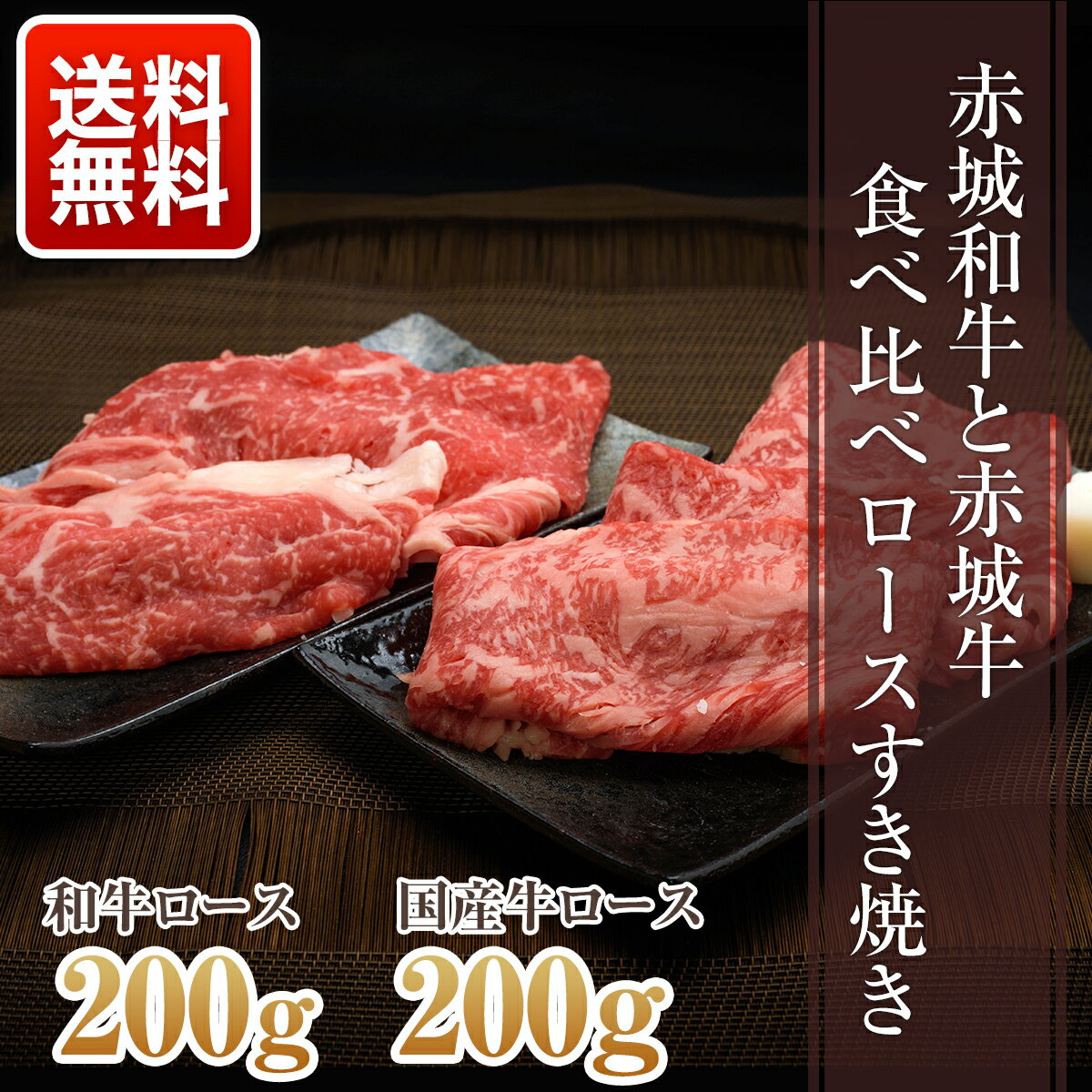 【数量限定・送料無料】赤城和牛ロースすき焼き