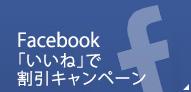 Facebook「いいね」で割引キャンペーン