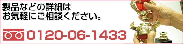 製品などの詳細は、お気軽にご相談ください。 0120-06-1433