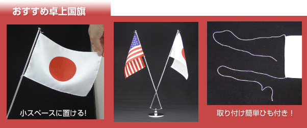 おすすめ卓上国旗