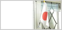 マンション等の狭い所でも掲揚できる国旗セット