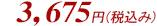 3,675円(税込み)