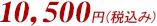 10,500円(税込み)
