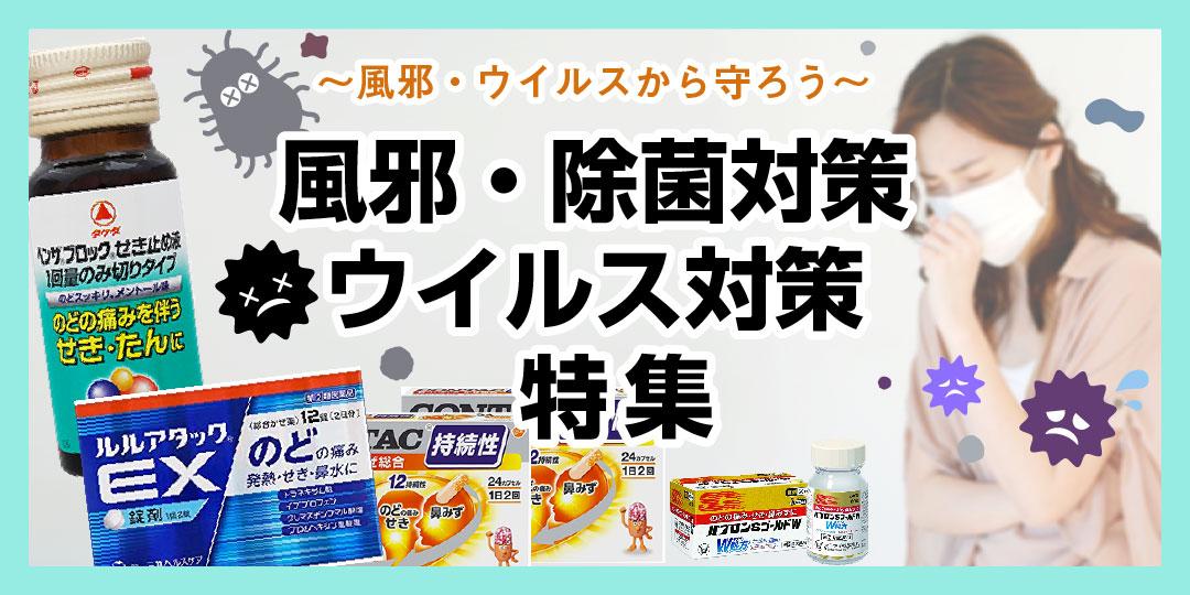 風邪・除菌対策・ウイルス対策