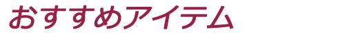 Akinaのおすすめアイテム