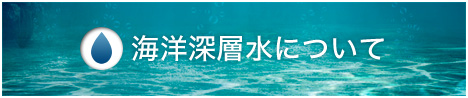 海洋深層水について