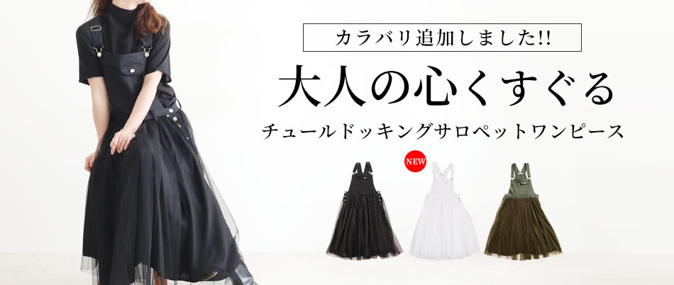 大人 ナチュラルファッション レディース チュールドッキングのサロペットスカート