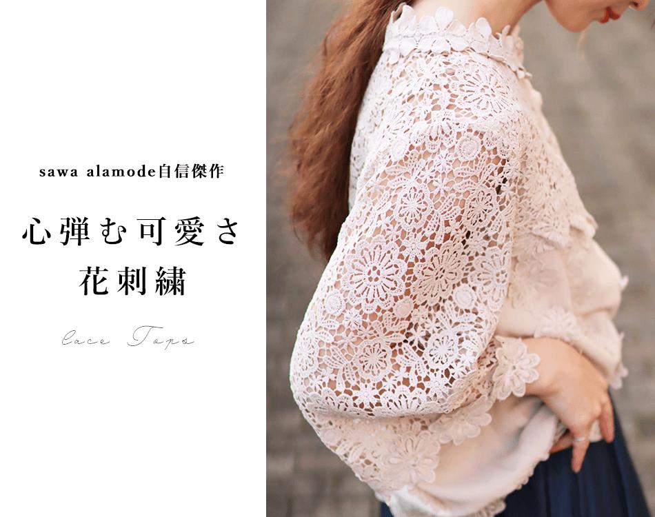 大人ファッション レディース 花刺繍レースが可愛らしいふんわりブラウス