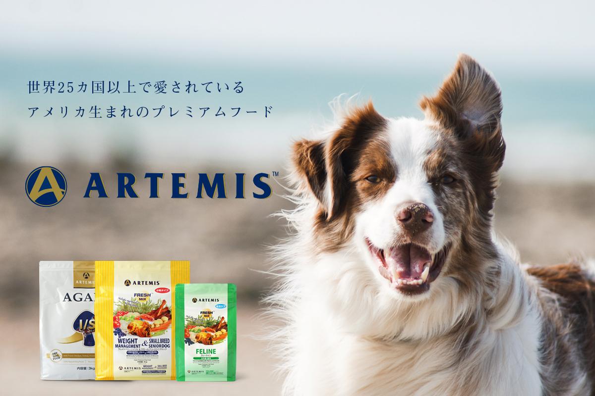 アーテミス 世界25カ国で愛されている、アメリカ生まれのプレミアムペットフード