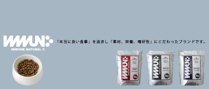 イミューンナチュラル 「本当に良い食事」を追求し「素材、栄養、嗜好性」にこだわったブランドです。