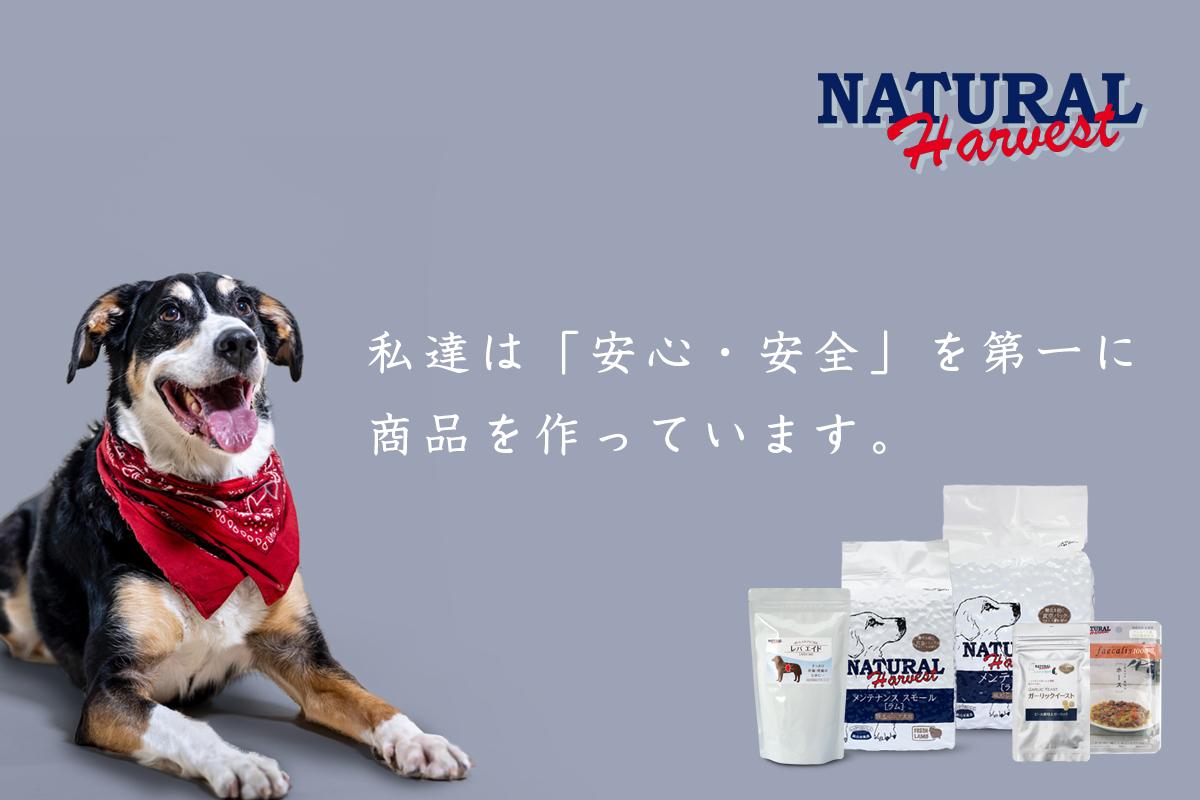 Natural Harvest ナチュラルハーベスト 私たちは「安心・安全」を第一に商品を作っています。
