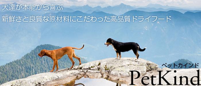 ペットカインド 犬達が本能から喜ぶ、新鮮さと良質な原材料にこだわった高品質ドライフード