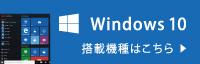 Windows10搭載機種はこちら