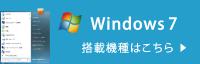 Windows7搭載機種はこちら