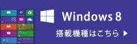 Windows8搭載機種はこちら