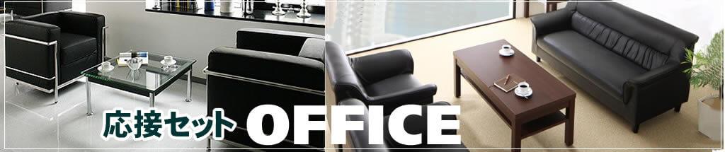 オフィス家具・応接セット