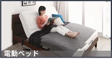 介護・電動ベッド