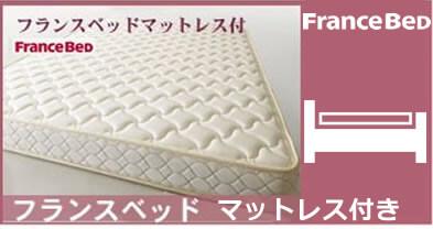フランスベッド製マットレス付