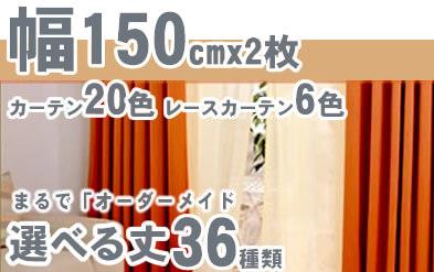 カーテン幅 W150cm