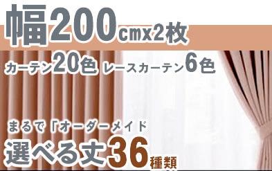 カーテン幅 W200cm
