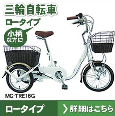 三輪自転車ロータイプ