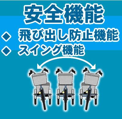 三輪自転車の安全装備<