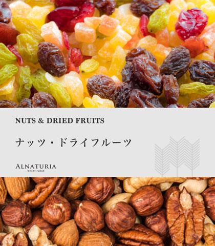ALNATURAナッツドライフルーツ