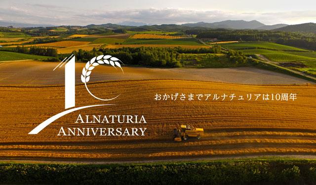 アルナチュリアは10周年