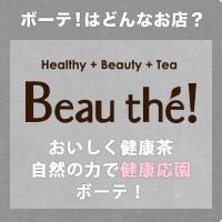 おいしく健康茶 自然の力で健康作り! 素敵な健康茶 ボーテ!