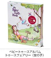 Baby Tooth Album Flap Book・乳歯アルバム