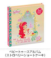 Baby Tooth Album Flap Book ストロベリーショートケーキ・乳歯アルバム