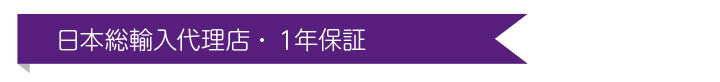 日本総輸入代理店・1年保証