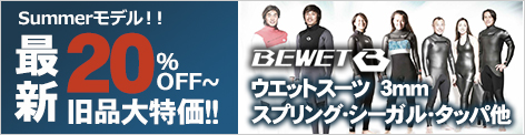 BEWET ウェットスーツ3mm