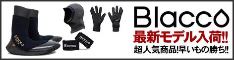 Blacco最新モデル入荷!