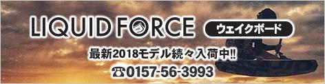LiquidForce ウェイクボード