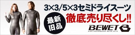 3×3/5×3セミドライスーツ