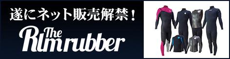 遂にネット販売開始!THE RIM rubber