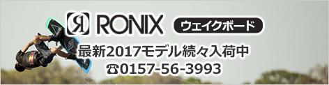 RONIXウェイクボード最新2017モデル続々入荷中