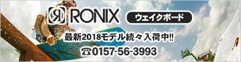 Ronixウェイクボード