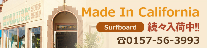Made in California Surfboard続々入荷中!