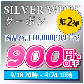 900円OFF