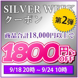 1,800円OFF