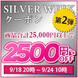 2,500円OFF