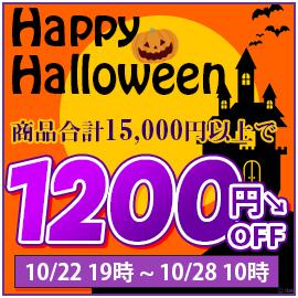 1,200円OFF
